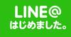 LINE@ 始めました。